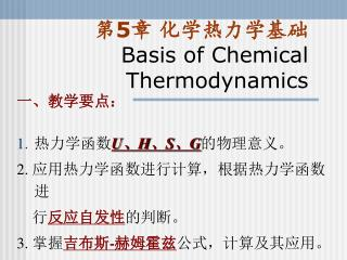 第 5 章 化学热力学基础 Basis of Chemical Thermodynamics