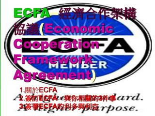 ECFA -- 經濟合作架構協議 ( Economic Cooperation Framework Agreement )
