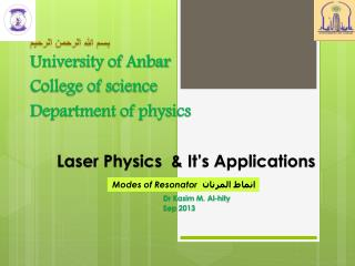 بسم الله الرحمن الرحيم University of Anbar College of science Department of physics