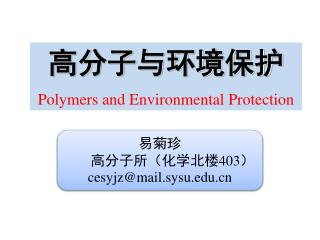 高分子与环境保护 Polymers and Environmental Protection