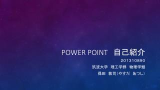 Power point    自己紹介