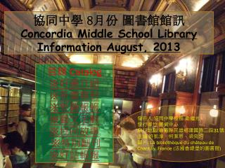 協同中學  8 月份 圖書館館訊 Concordia Middle School Library Information August, 2013
