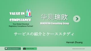 华测 瑞欧   REACH24H Consulting Group