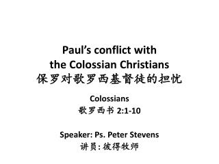 Paul's conflict with the Colossian Christians 保罗对歌罗西基督徒的担忧