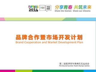 品牌合作暨市场开发计划 Brand Cooperation and Market Development Plan