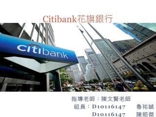 Citibank 花旗銀行