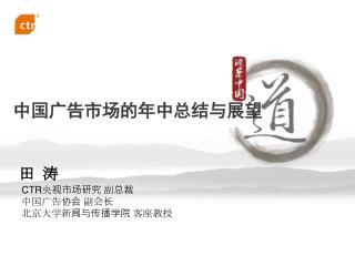 中国广告市场的年中总结与展望