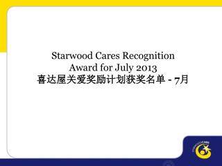 Starwood Cares Recognition  Award for July 2013 喜达屋关爱奖励计划获奖名单  - 7 月