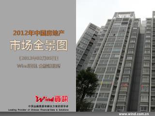 2012 年中国房地产 市场全景图 【2013 年 02 月 05 日 】 Wind 资讯 金融情报所