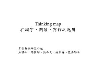 Thinking map 在識字、閱讀、寫作之應用