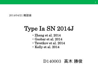 Type  Ia  SN 2014J