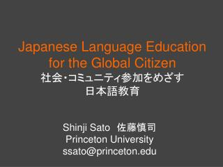 Japanese Language Education  for the Global Citizen  社会・コミュニティ参加をめざす 日本語教育