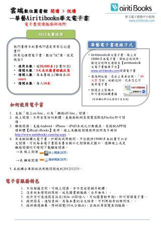 支援「 線上 on-line 」以及「離線 off-line 」閱讀。 線 上閱讀:不用安裝任何軟體,直接搭配網頁瀏覽器 IE 或 Firefox 即可閱讀。