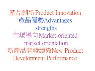 產品創新 Product Innovation 產品優勢Advantages   strengths 市場導向 Market-oriented   market orientation