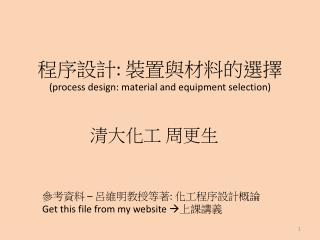 程序設計 :  裝置與材料的選擇 (process design: material and equipment selection)