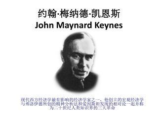 约翰 · 梅纳德 · 凯恩斯 John Maynard Keynes