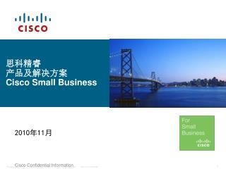 思科精睿  产品及解决方案 Cisco Small Business