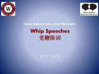 Whip Speeches 党鞭陈词