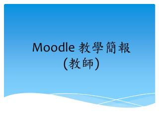 Moodle  教學簡報 ( 教師 )