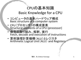 CPU の基本 知識 Basic Knowledge for a CPU