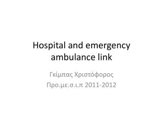 Hospital and emergency ambulance link
