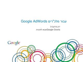 "Google  AdWords עבור מלכ""רים"