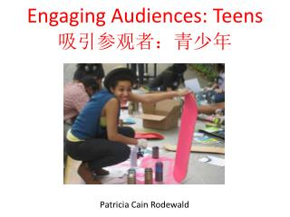 Engaging Audiences: Teens 吸引参观者:青少年