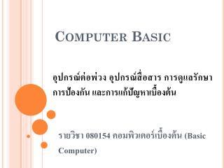 Computer Basic