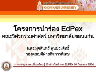 Ppt edpex powerpoint download section toneelgroepblik Choice Image