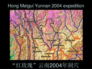 Hong Meigui Yunnan 2004 expedition