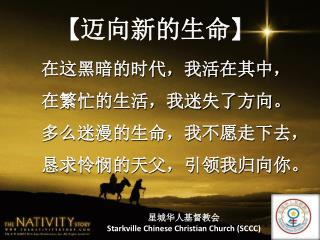 星城华人基督教会 Starkville Chinese Christian Church (SCCC)