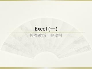 Excel ( 一 )