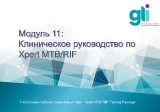 Модуль 11: Клиническое руководство по Xpert MTB/RIF