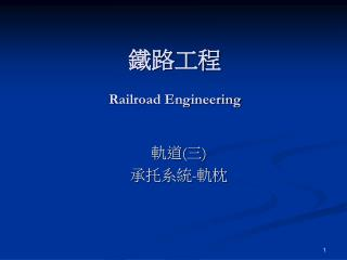 鐵路工程 Railroad Engineering