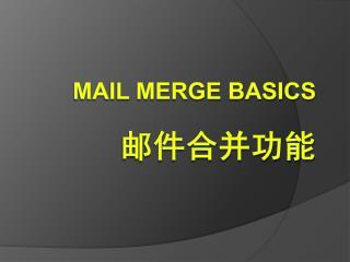 Mail Merge Basics 邮 件合并功 能