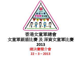 香港女童軍總會 女童軍銀盾比賽 及 深資女童軍比賽 2013