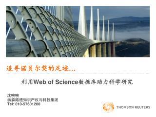 追寻诺贝尔奖的足迹 … 利用 Web of Science 数据库助力科学研究