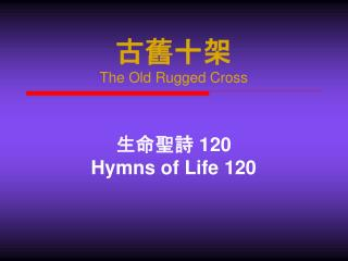 古舊十架 The Old Rugged Cross
