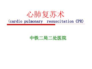 心肺复苏术 ( cardio pulmonary  resuscitation CPR)