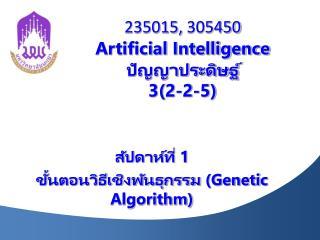 235015, 305450 Artificial Intelligence ปัญญาประดิษฐ์ 3(2-2-5)