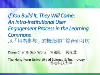 Diana Chan & Gabi Wong     陳 丽霞  、黄家慧 The Hong  Kong University of Science & Technology