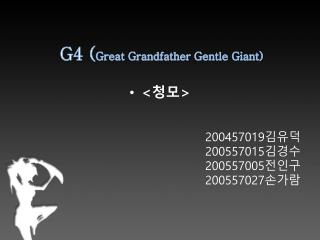 G4 ( Great Grandfather Gentle Giant)