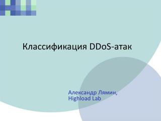 Классификация DDoS-атак