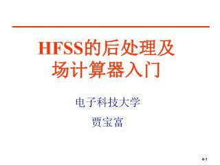 HFSS 的后处理及场计算器入门