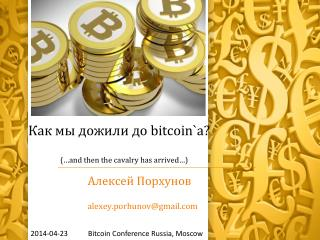 Как мы  дожили  до  bitcoin`a ? (…and then the cavalry has arrived…)