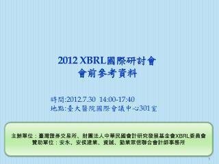 2012 XBRL 國際研討會 會前參考資料