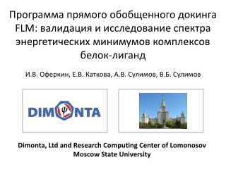 Dimonta , Ltd and Research  Computing  Center of  Lomonosov  Moscow State University