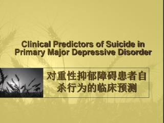 Clinical  Predictors of Suicide in Primary Major Depressive Disorder
