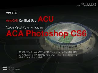 국제인증 AutoCAD  Certified  User  ACU