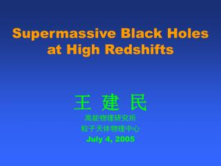 Supermassive Black Holes  at High Redshifts